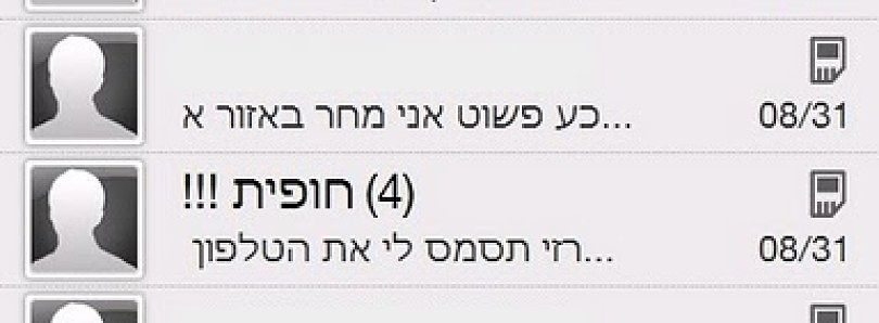 Hebrew Localization Available for Your Mobile Device