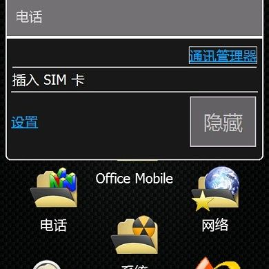 WM6.5.3 Android Themes