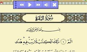 Read the Qu'ran While on the Move