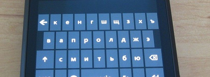 Native Russian Keyboard for WP7 Devices