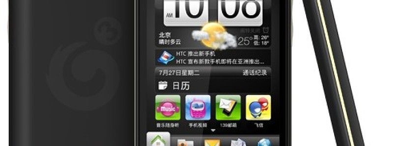 HTC Huashan Gingerbread Dump With Sense!