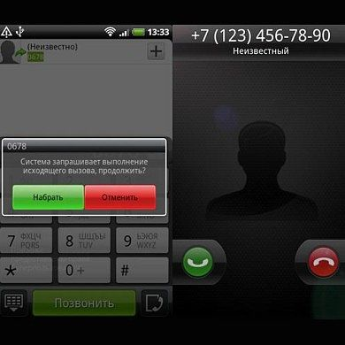 Starksoft Smart CallerID for Android