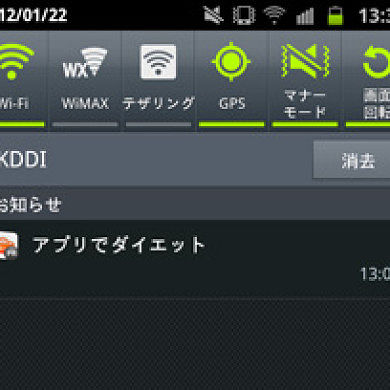 Japanese Carrier KDDI Stops Sending Notification Ads