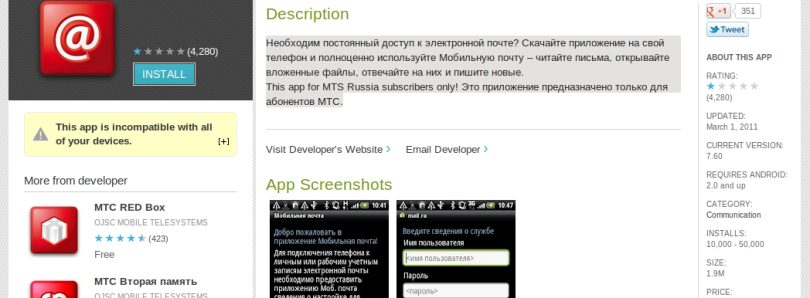 Samsung Users Bewildered By Random Russian E-Mail Application