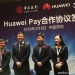 Huawei Pay may launch in Western Europe with the Huawei P20