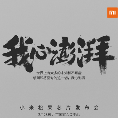 "Xiaomi to Reveal Details of its First SoC "" Pinecone"" on February 28th"