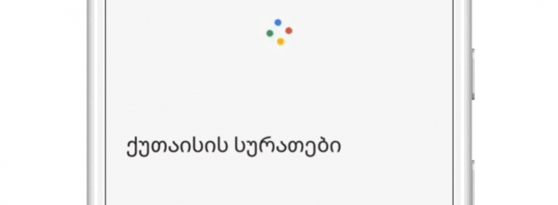 Google Brings Voice Typing to 30 Languages Around the World